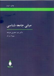 مباني جامعه شناسي نویسنده زهرا حضرتي صومعه و سهيلا مبارك